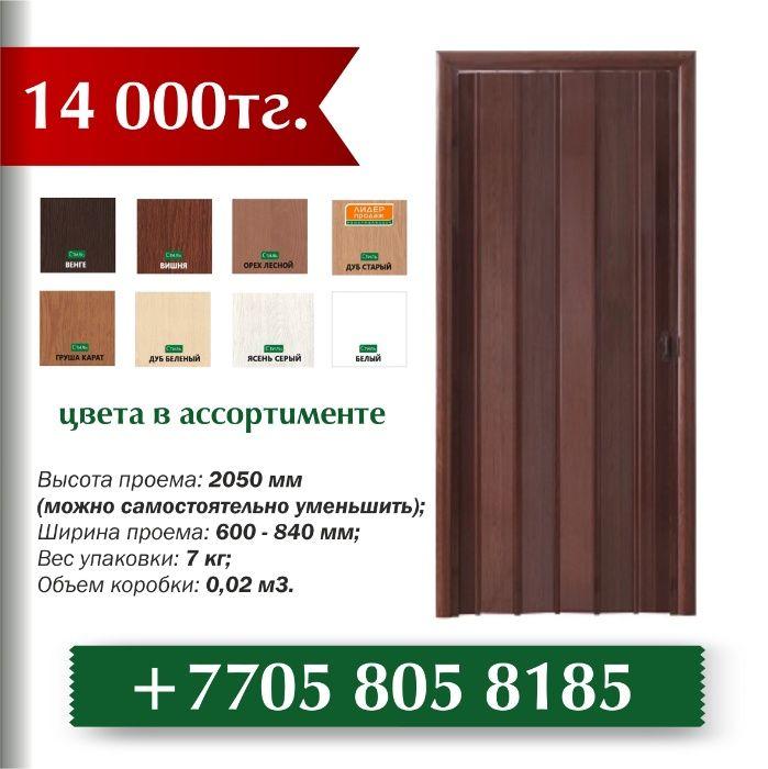 Раздвижные двери, Радиаторные решетки в алматы