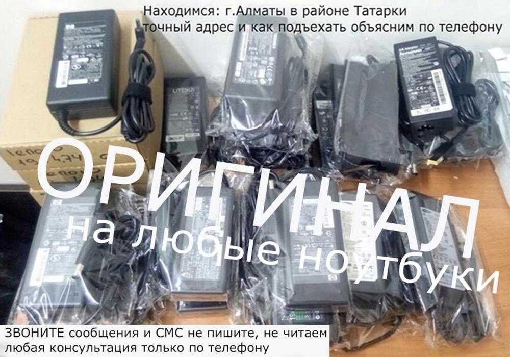 Для DELL_HP_ACER на ASUS и др. НОУТБУКИ адаптеры-зарядки-блоки питания