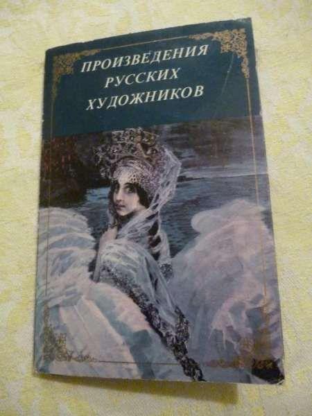 Произведения русских художников - Произведения на руски художници