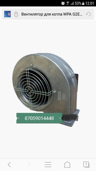 Вентилятор автоматизации котла