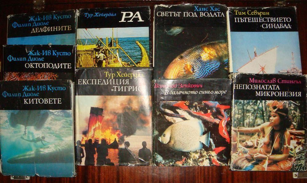 Библиотека Нептун - много книги
