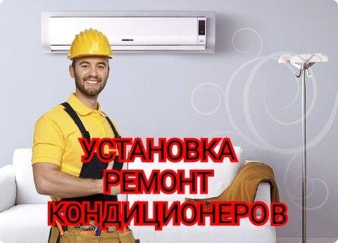 УСТАНОВКА, РЕМОНТ, ОБСЛУЖИВАНИЕ кондиционеров. Ремонт газовых котлов.