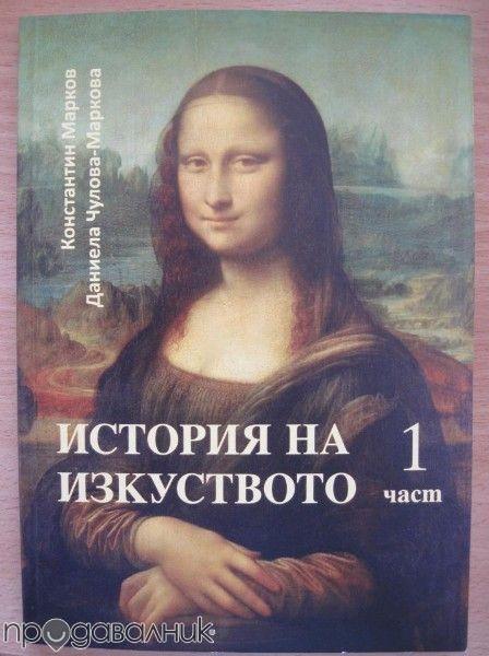 История на изкуството - Книга