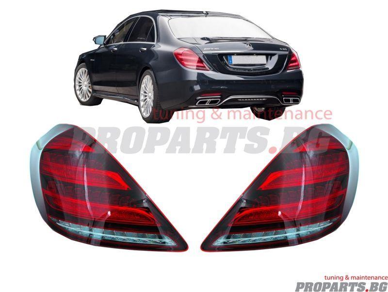 Комплект стопове за Mercedes Benz S-class 18 - фейслифтови
