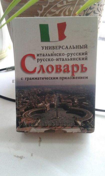 Продам или обмен словарь итальянский -русский