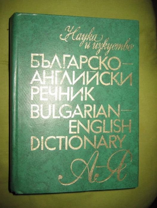 Различни речници