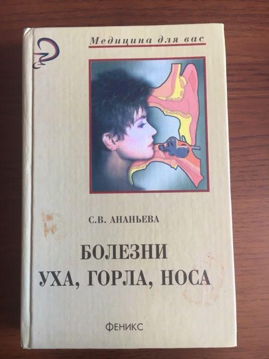 Медицинская книга. Оториноларингология. Болезни уха, горла, носа.
