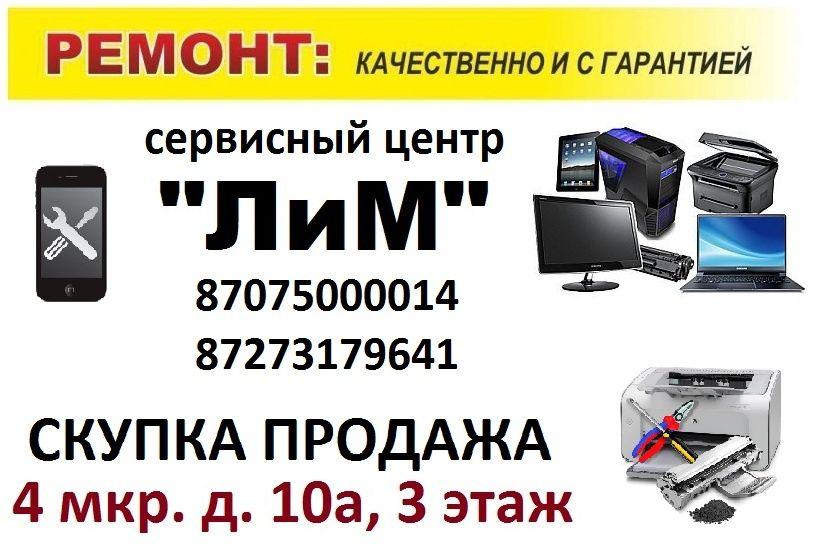 Сервис Центр ЛиМ Ремонт компьютеров ноутбуков замена матрицы дисплея