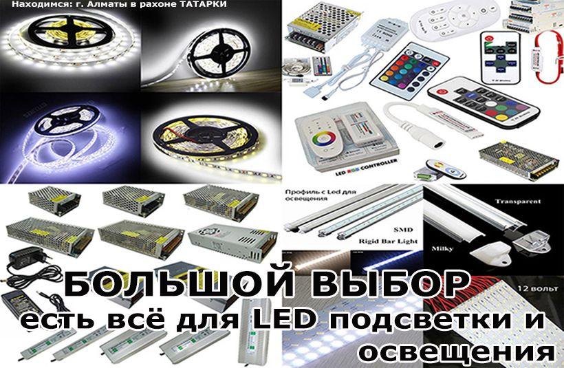 всё для LED подсветки-освещения разные светодиоды димеры контроллеры и