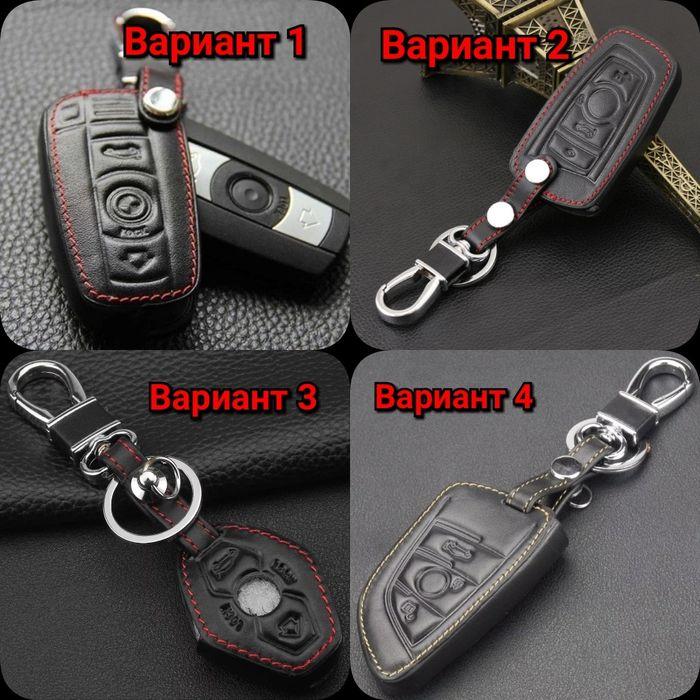 Кожен калъф за ключ BMW/БМВ Е38,E39,E53,E60,Е46,X5,Z3,X3,Х5,х1,е90