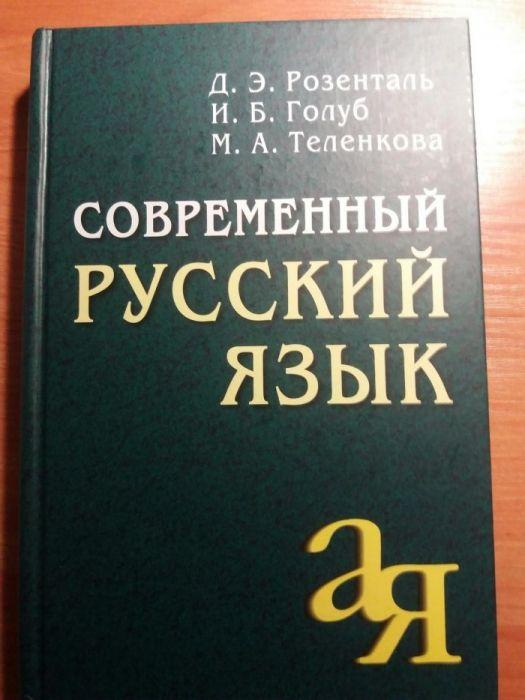 Русский язык современный. Новый учебник