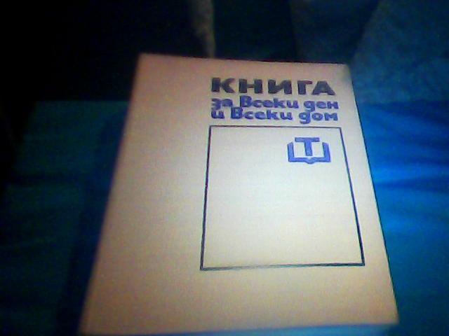"""Продава домакинска енциклопедия """"Книга за всеки ден и всеки дом""""!"""