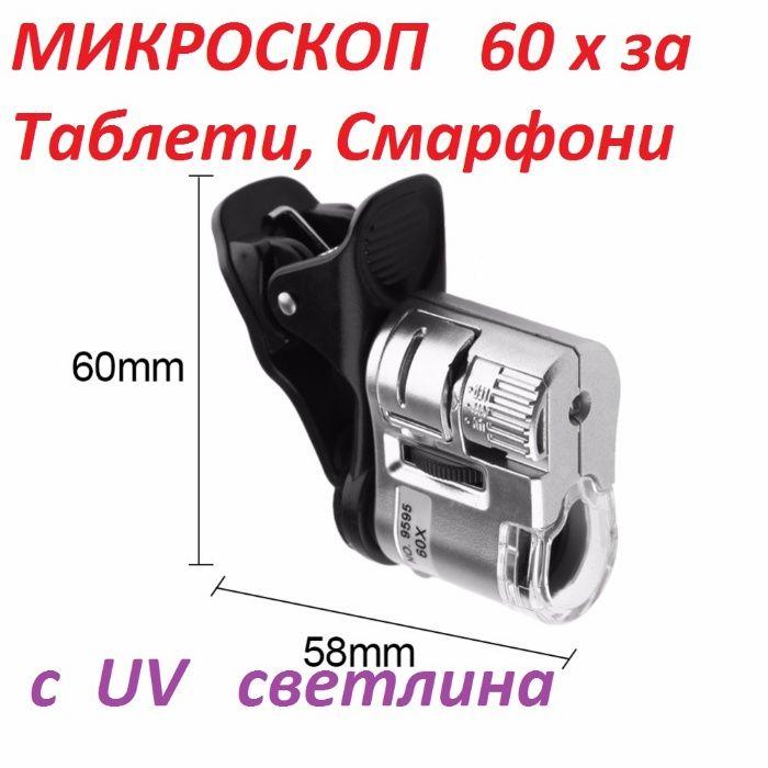За смартфон камера-микроскоп +клипс