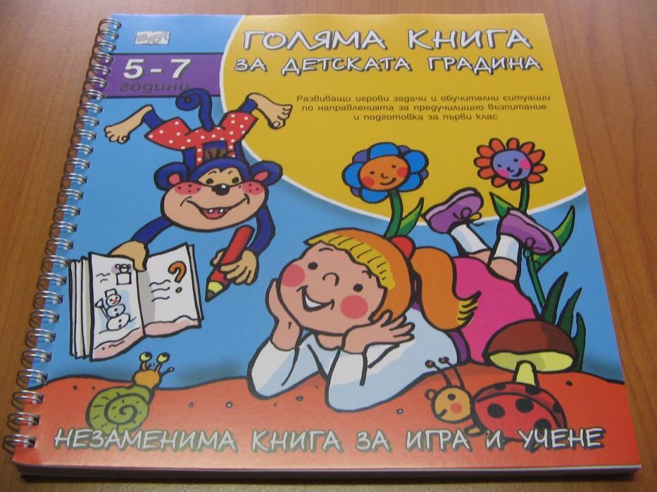Голяма книга за детската градина
