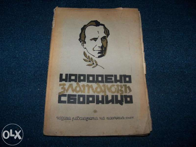 """""""Народен сборник за следсмъртна прослава на Асен Златаров"""" - 1937г."""