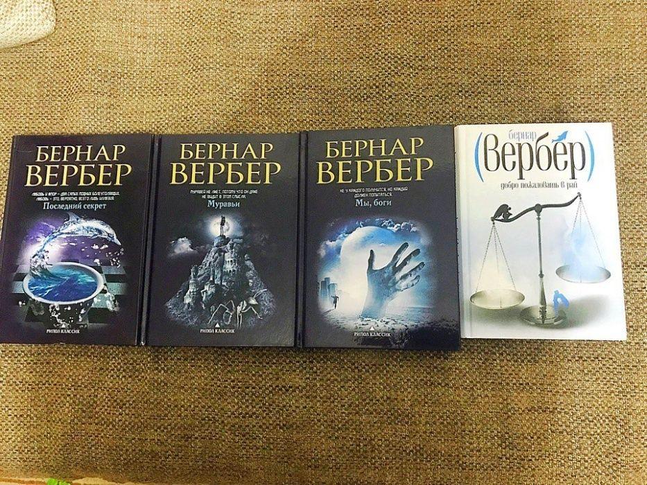 Бернар Вербер новые книги по низкой цене