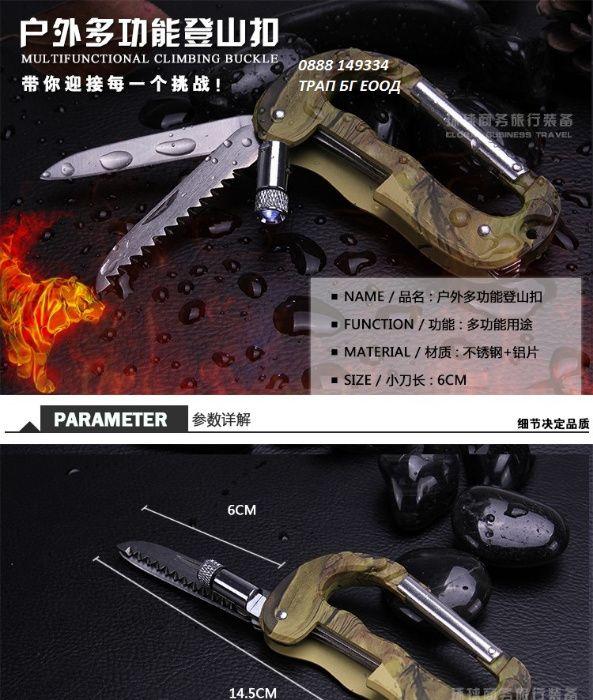 Карабинер инструмент мултитул оцеляване karabiner multi tool фенерче