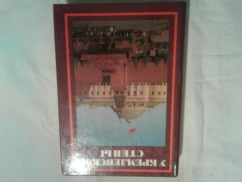 Книга - У кремлевской стены . Москва 1979 год