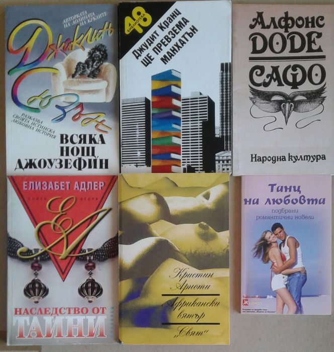 Джаклин Сюзън,Джудит Кранц,Елизабет Адлер,Кристин Арноти,Доде