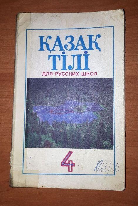 Учебник по казахскому языку для 4 класса