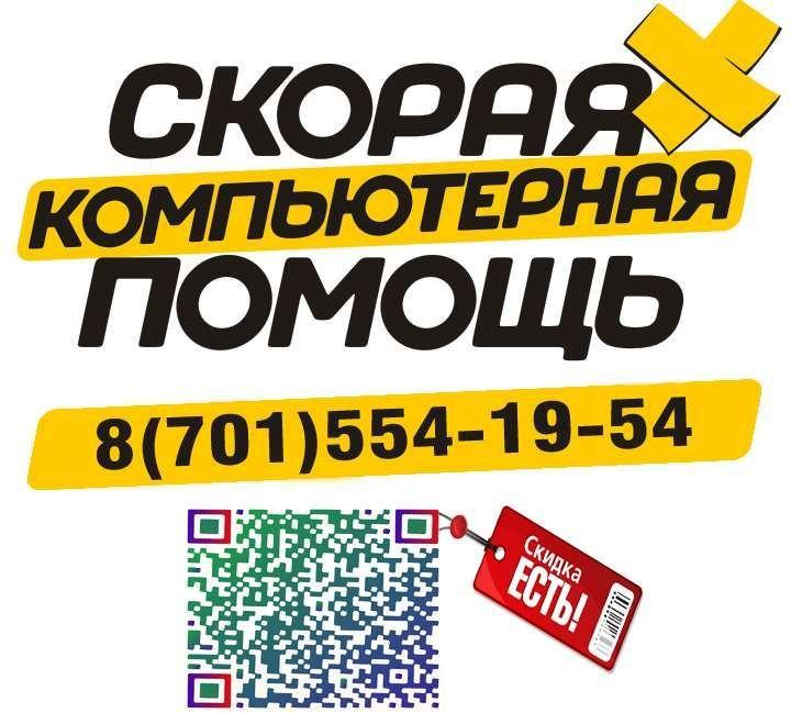 Ремонт, настройка компьютеров и ноутбуков в Темиртау!