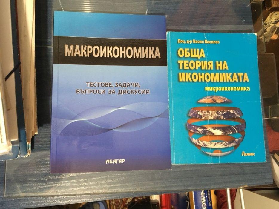 учебници и помагала макроикономика микроикономика бизнесинформатика с. Върбешница - image 2