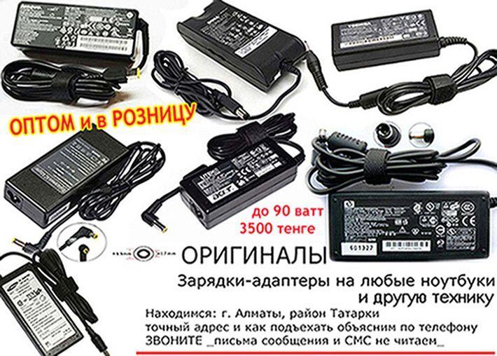 Для Lenovo ASUS HP и на любой ноутбук Зарядки-адаптеры и блоки питания