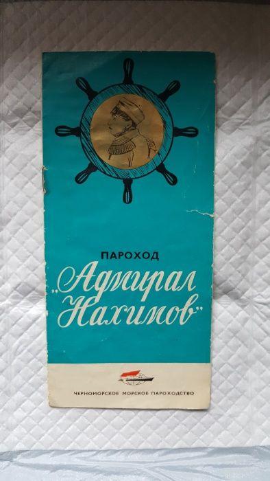 """Продам рекламную туристическую брошюру о пароходе """"Адмирал Нахимов"""""""