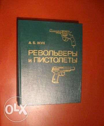 Книга Пистолеты и револьверы, А. Б. Жук