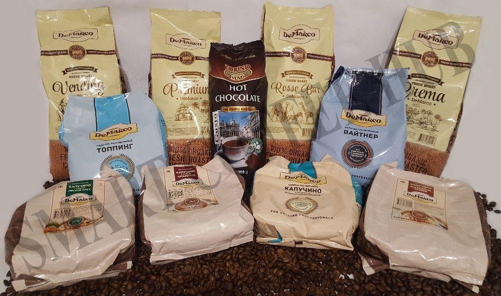 Ингредиенты для аппаратов кофе автоматов DeMarco Torino Ristora UPAX