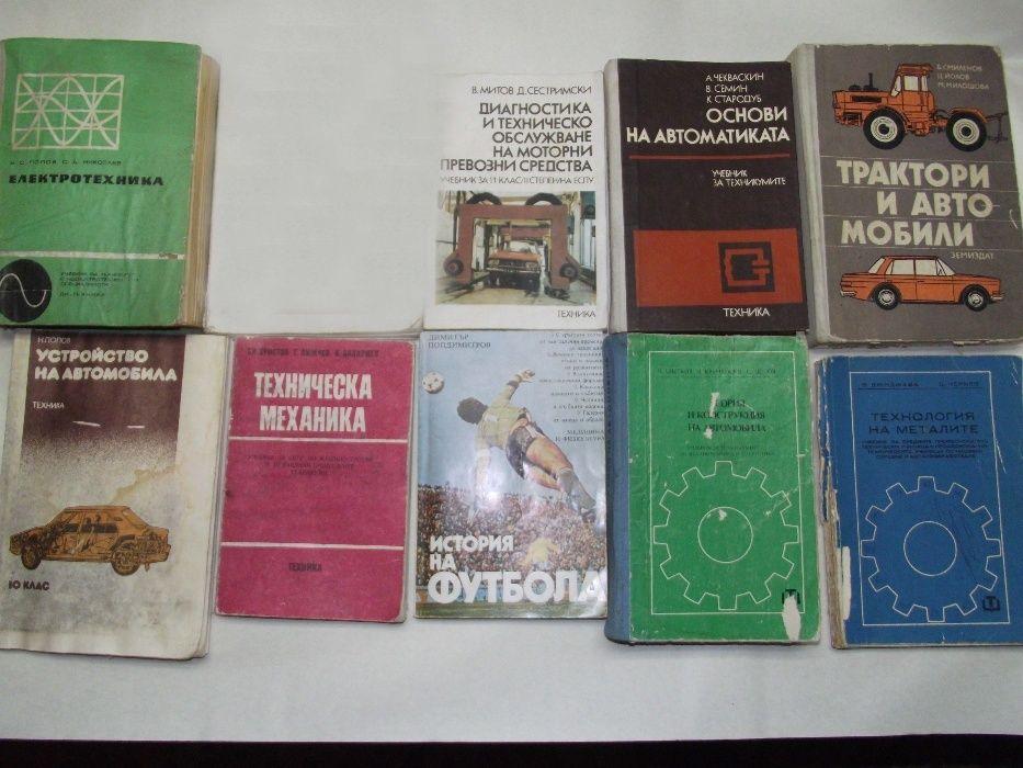Техническа литература
