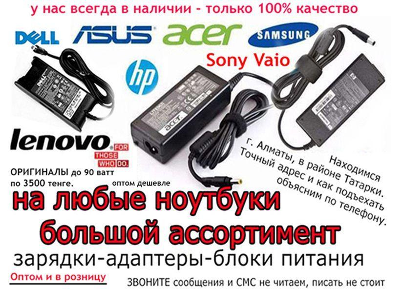 на НОУТБУКИ Lenovo Fujitsu Toshiba и др Зарядки-Адаптеры-Блоки питания