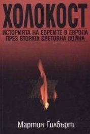 Холокост. История на евреите в Европа през Втората световна война