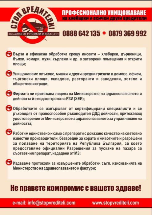 Пръскане срещу хлебарки,дървеници,бълхи,унищожаване на плъхове,мишки. гр. София - image 2