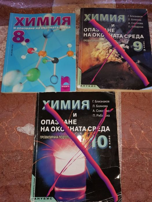 Химия за 8 клас-7 лв. Тестове за матура по БЕЛ 12 клас-10 лв. Свят и л