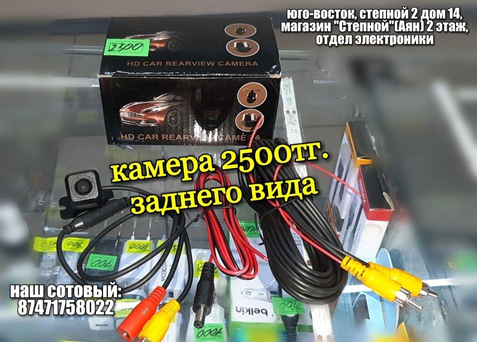 Камера заднего вида, Самые низкие Цены в Караганде!!!