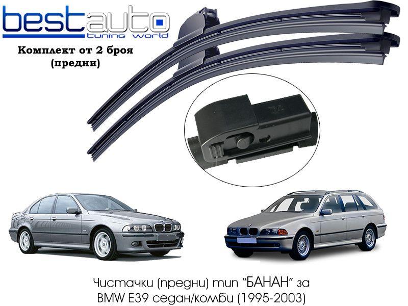 """Комплект авточистачки (предни) тип """"БАНАН"""" за BMW E39 седан/комби"""