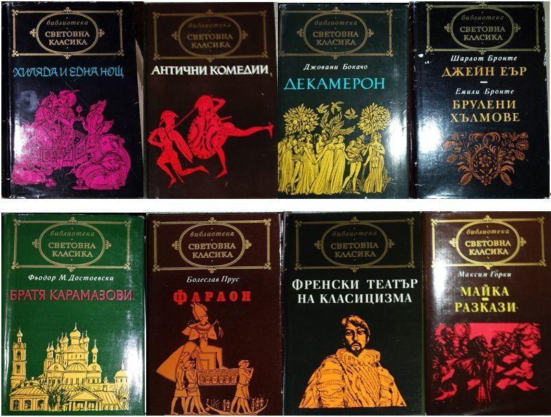 Колекция Библиотека Световна Класика