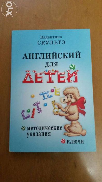Английский для детей.