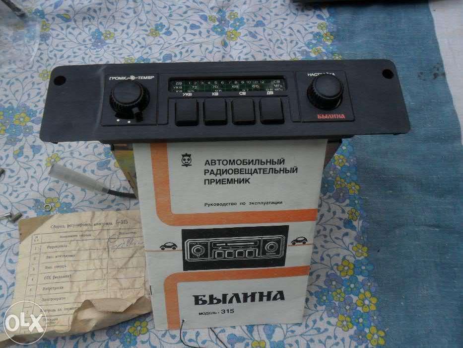 Автомобильный радиовещательный приемник Былина-315