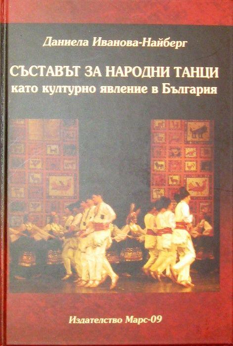 """""""Съставът за народни танци като културно явление в България"""", автор Да"""