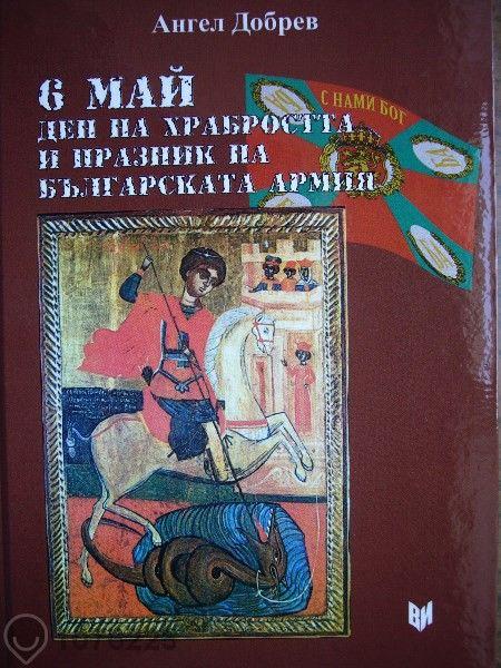 книга за историята на празника 6 май-ден на храбростта и празник на Бъ
