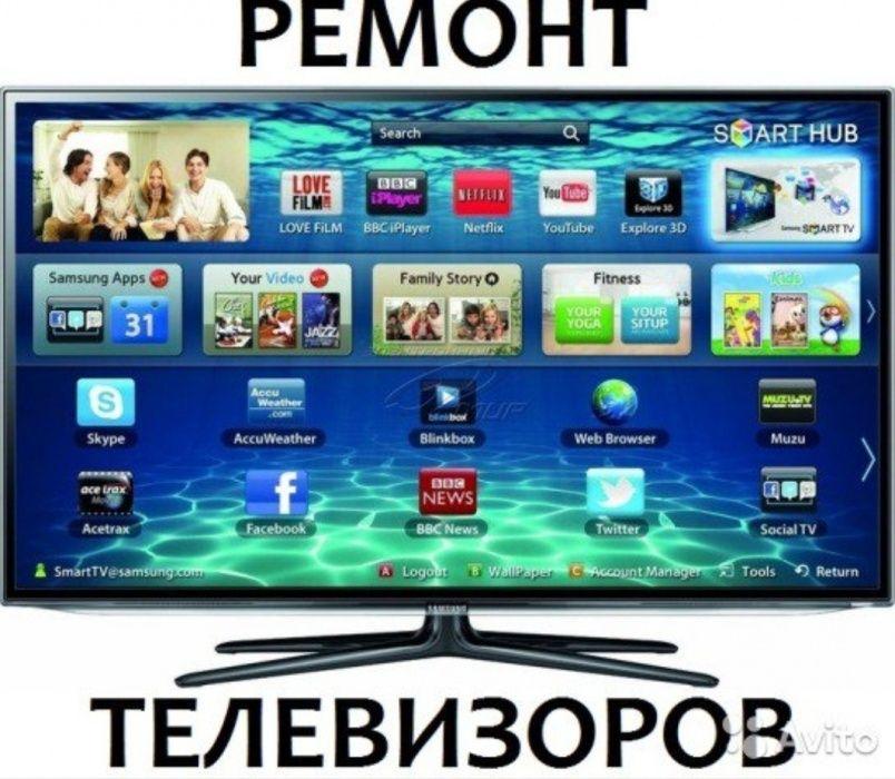 Ремонт телевизоров всех видов Plasma, Led, Lsd