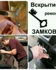 Открытие авто Вскрыть сейф Медвежатник Взлом замков дверей машин