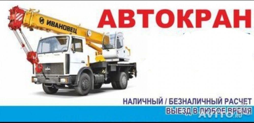 Услуги автокрана от 6000 тг/час !