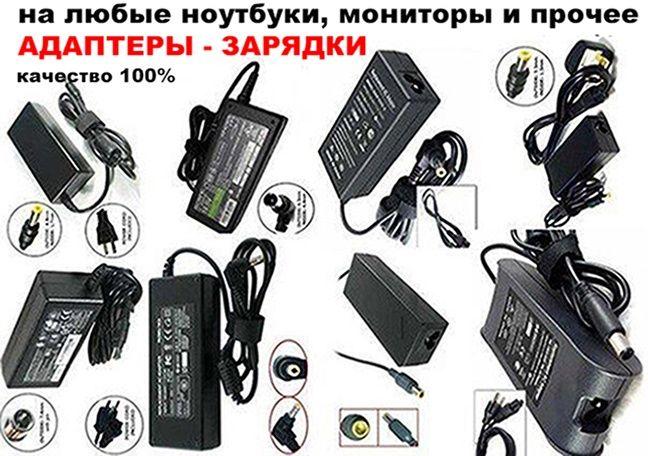 зарядки-адаптеры-блоки питания для любых НОУТБУКОВ.. в РОЗНИЦУ и ОПТОМ