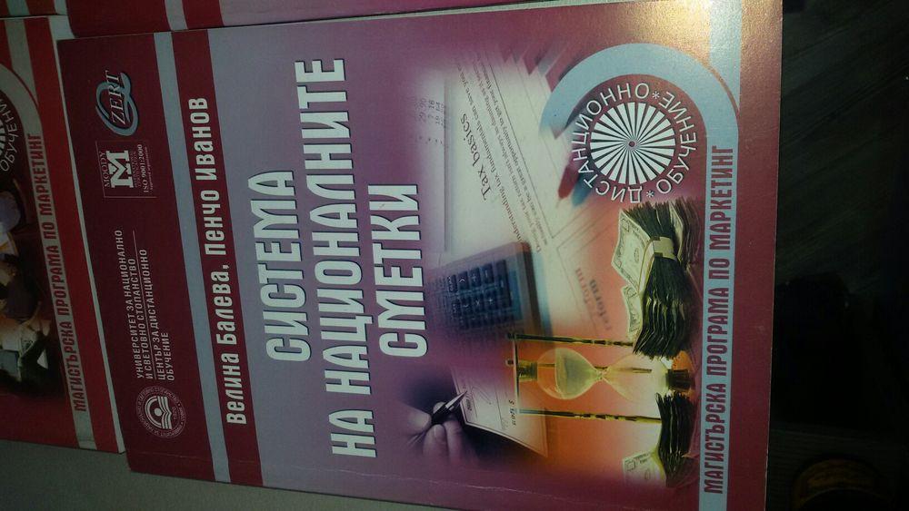 Продавам учебници за УНСС