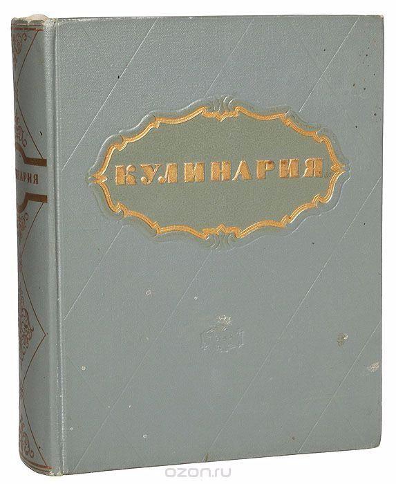 Антикварна руска книга: Кулинария, 1955 год. за професионалисти