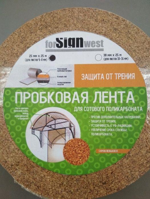 Пробковая лента для монтажа сотового поликарбоната