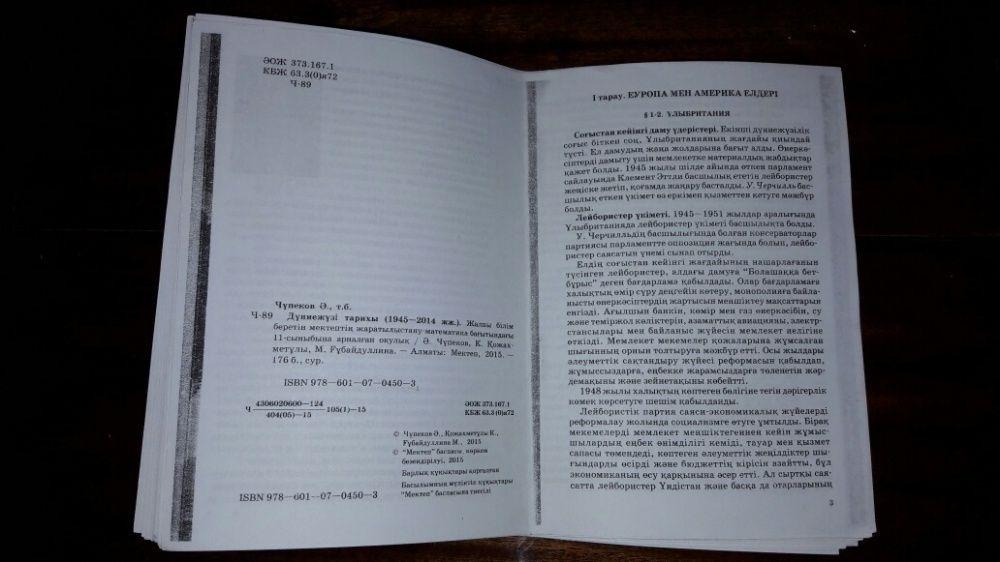 Продам учебник по всемирному историю 11 класса для каз.школ(ксерокопия
